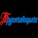 logo-truskavetska